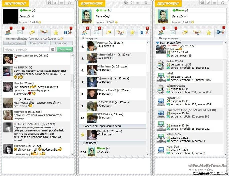 круг вокруг сайт знакомств скачать бесплатно на русском языке
